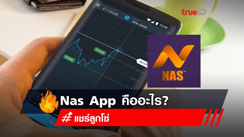 """Nas App""""นาส แอป"""" คืออะไร? ทำไมจึงสร้างความเสียหายกับนักลงทุนกว่า 6 พันล้านบาท"""