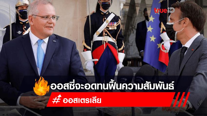 นายกรัฐมนตรีสก็อตต์ มอร์ริสัน ของออสเตรเลีย กล่าวว่า เขาได้พยายามนัดหมายเพื่อพูดคุยทำความเข้าใจกับประธานาธิบดีเอมมานูเอล มาครง ของฝรั่งเศส