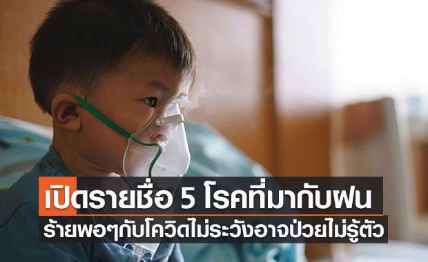 เปิดรายชื่อ 5 โรคที่มากับสายฝน พร้อมวิธีป้องกันตนเองไม่ให้ป่วย