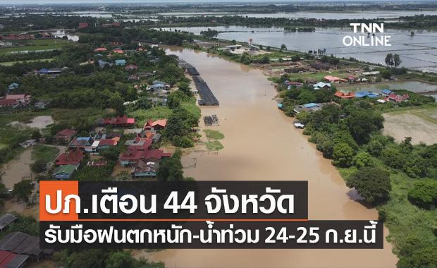ปภ.เตือน 44 จังหวัดเหนือ อีสาน กลาง รับมือฝนตกหนัก น้ำท่วม 24-25 ก.ย.นี้