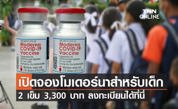 """รพ.เมดพาร์ค เปิดจองวัคซีน """"โมเดอร์นา"""" ฉีดเด็ก 12 ปีขึ้นไป"""