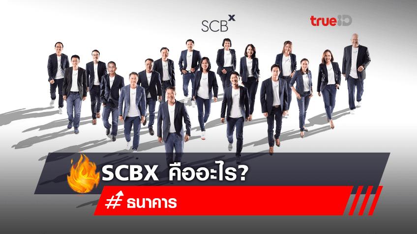 SCBx คืออะไร? ทำไมต้อง SCB ต้องมีการเปลี่ยนแปลง?