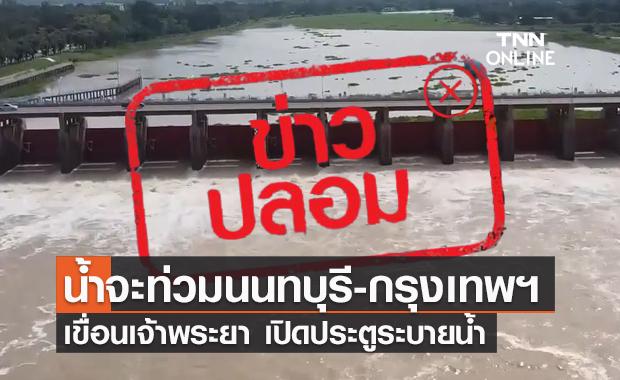 ข่าวปลอม! เขื่อนเจ้าพระยา เปิดประตูระบายน้ำจะทำให้น้ำท่วมนนทบุรี-กทม.