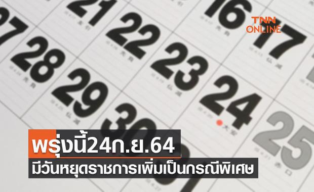 วันพรุ่งนี้ 24 กันยายน 2564 มีวันหยุดราชการเพิ่มเป็นกรณีพิเศษ