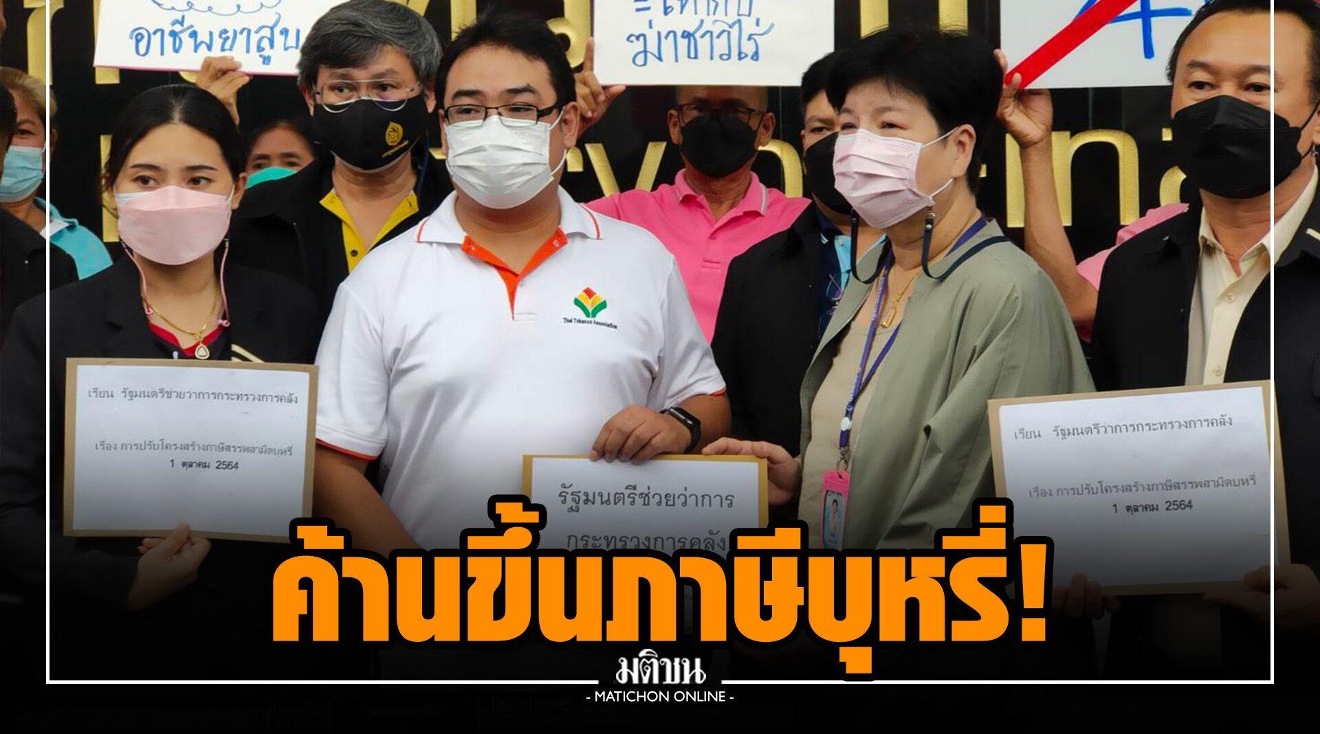 สหภาพแรงงานยาสูบ บุกคลัง ส่งหนังสือ ค้านขึ้นภาษีบุหรี่ ชี้กระทบรายได้แรงงาน-เกษตรกรยาสูบ