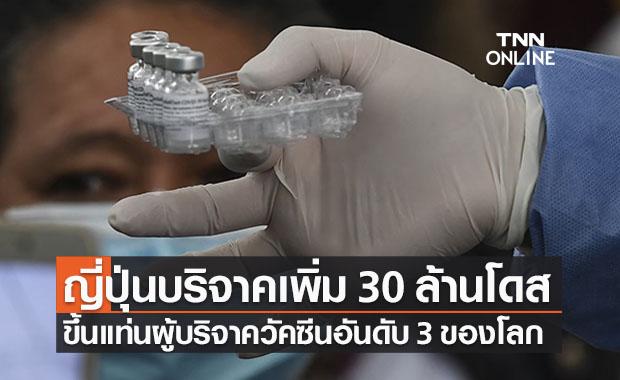 ญี่ปุ่นบริจาควัคซีนเพิ่มอีก 30 ล้านโดส ขึ้นแท่นผู้บริจาคอันดับ 3 โลก