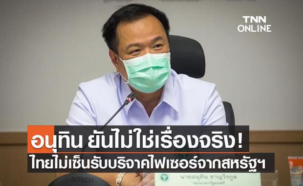 """""""อนุทิน"""" ปัดไทยไม่เซ็นรับบริจาควัคซีนไฟเซอร์จากสหรัฐฯ ชี้ยังไม่ได้รับเอกสาร"""