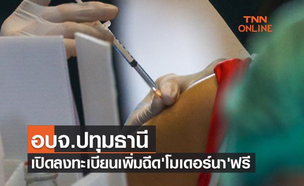 รีบเลย! อบจ.ปทุมธานีเปิดให้ลงทะเบียนเพิ่มฉีดวัคซีน'โมเดอร์นา'ฟรี