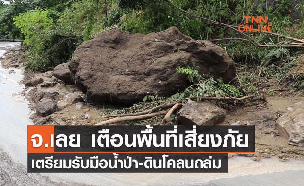 จ.เลย เตือนพื้นที่เสี่ยงภัยเตรียมรับมือน้ำป่า-ดินโคลนถล่ม