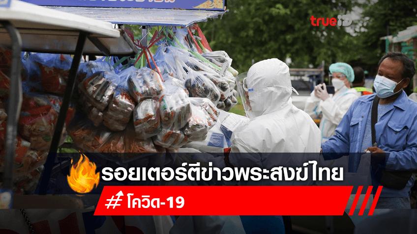"""พระไทยดังทั่วโลก! รอยเตอร์ตีข่าวช่วยญาติ-โยมเดือดร้อนจากโควิด """"ด้วยรถพุ่มพวง"""""""