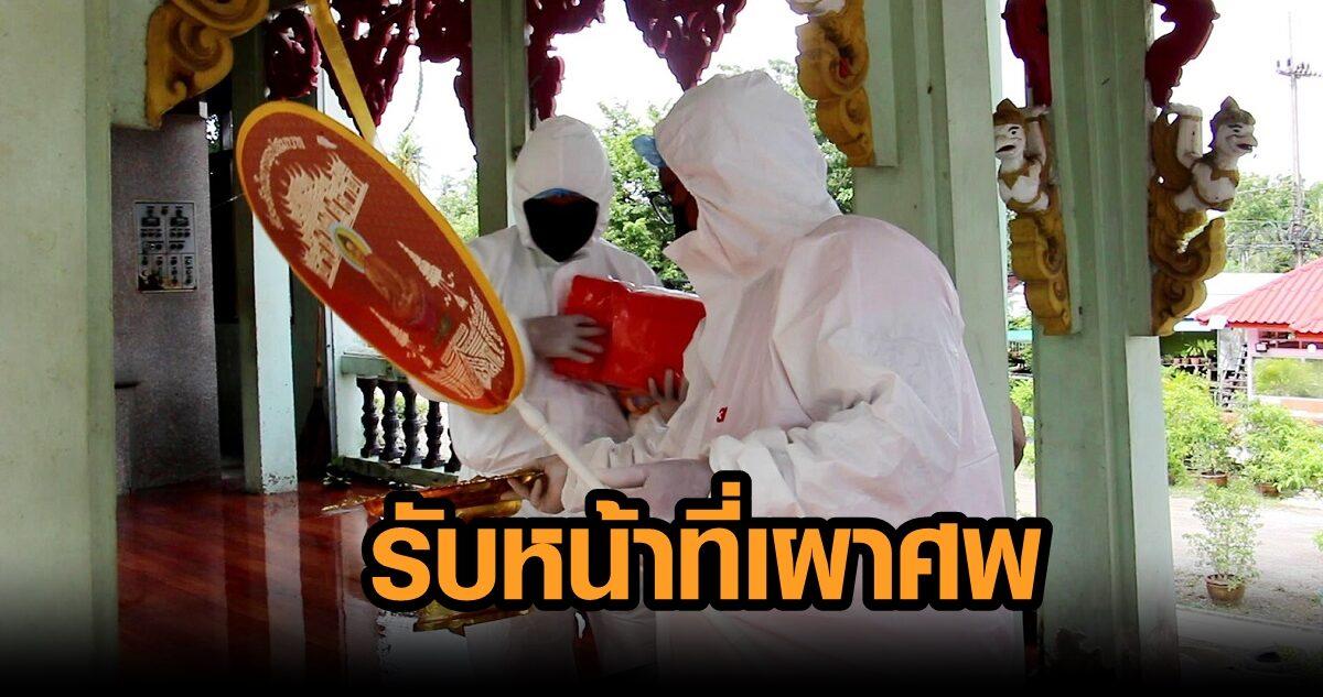 พระวัดปราสาทสิทธิ ต้องสวมชุด PPE รับหน้าที่เผาศพผู้ติดโควิดแทนหลังสัปเหร่อเสียชีวิต