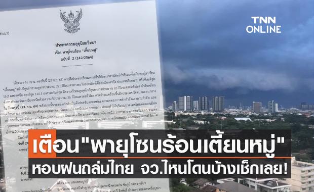 """อุตุฯเตือน ฉบับ 2 """"พายุโซนร้อนเตี้ยนหมู่"""" หอบฝนถล่มไทย จังหวัดไหนโดนบ้างเช็กเลย!"""