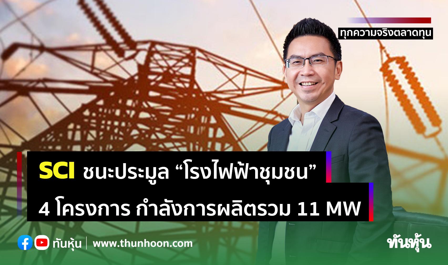 """SCI ชนะประมูล """"โรงไฟฟ้าชุมชน"""" 4 โครงการ กำลังการผลิตรวม 11 MW"""