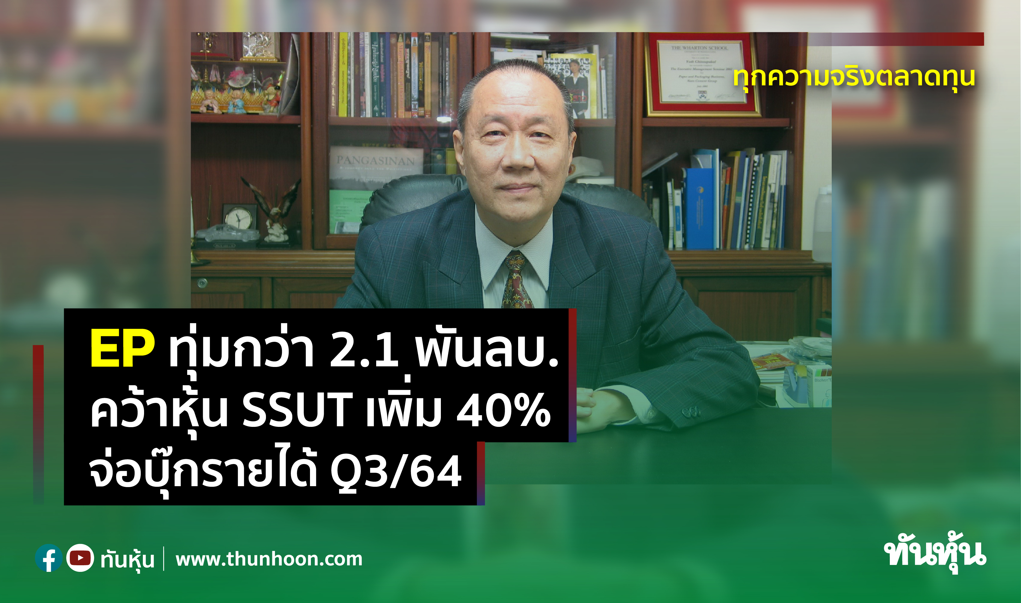 EP ทุ่มกว่า 2.1 พันลบ. คว้าหุ้น SSUT เพิ่ม 40% จ่อบุ๊กรายได้ Q3/64