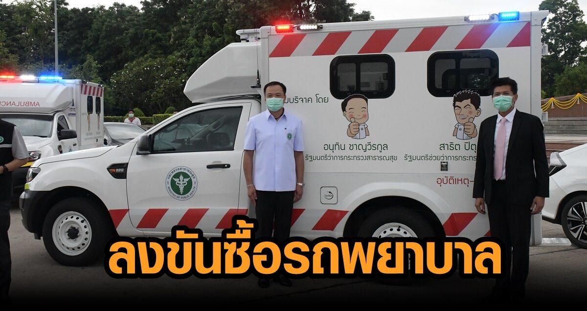 'อนุทิน-สาธิต' ลงขันซื้อรถพยาบาล 2 คัน กว่า 2.4 ล้าน มอบ สธ.เป็นสาธารณประโยชน์