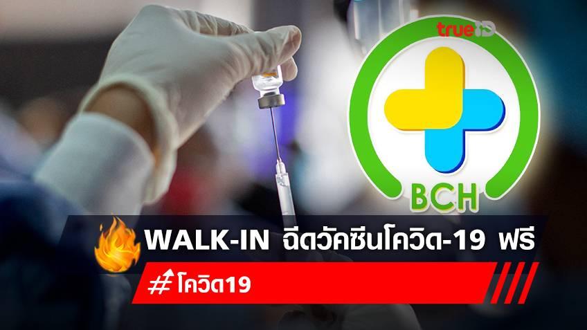 "Walk-in ฉีดวัคซีนโควิด-19 ฟรี ""ซิโนแวค+แอสตร้าเซนเนก้า"" ต่างชาติฉีดได้ โรงพยาบาลบางจาก"