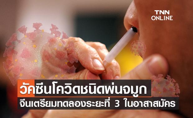 """จีนเตรียมทดลองวัคซีนโควิด """"ชนิดพ่นจมูก"""" ระยะที่ 3 ในอาสาสมัคร"""