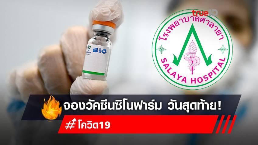 """รีบจอง! โรงพยาบาลศาลายา เปิดลงทะเบียน """"จองวัคซีนซิโนฟาร์ม"""" สำหรับประชาชนทั่วไป"""