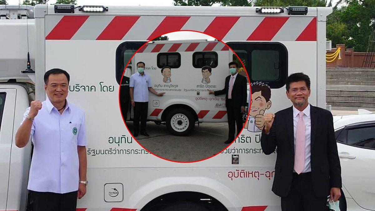อนุทิน-สาธิต ร่วมบริจาครถพยาบาล 2.4 ล้าน พร้อมติดรูปไว้เป็นที่ระลึก