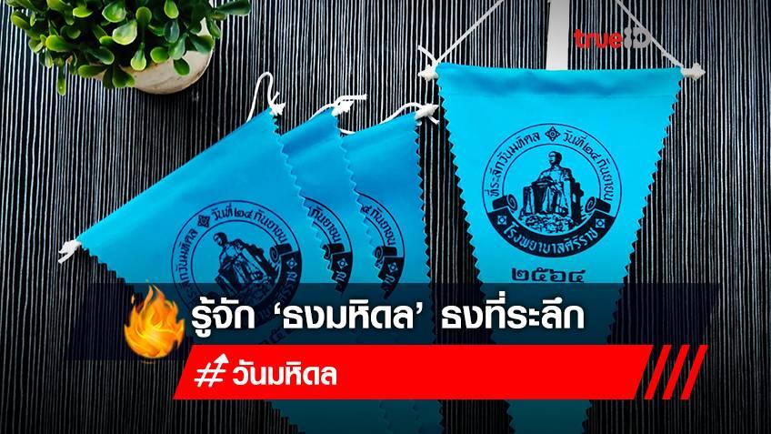 """24 กันยายน เปิดประวัติ """"ธงมหิดล"""" ธงที่ระลึก """"วันมหิดล"""" ที่เป็นมากกว่าธง"""