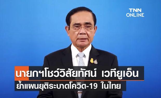 (คลิป) นายกฯโชว์วิสัยทัศน์ เวทียูเอ็น -ย้ำแผนยุติระบาดโควิด-19 ในไทย