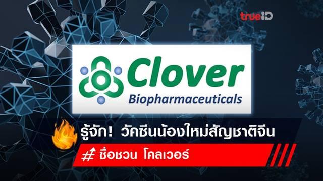 รู้จัก! วัคซีนน้องใหม่ 'ซื่อชวน โคลเวอร์' สัญชาติจีน