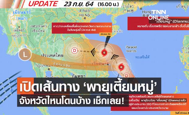 """กรมอุตุฯ เปิดเส้นทาง """"พายุเตี้ยนหมู่"""" กระทบไทยหลายจังหวัด 24-25 ก.ย.นี้"""