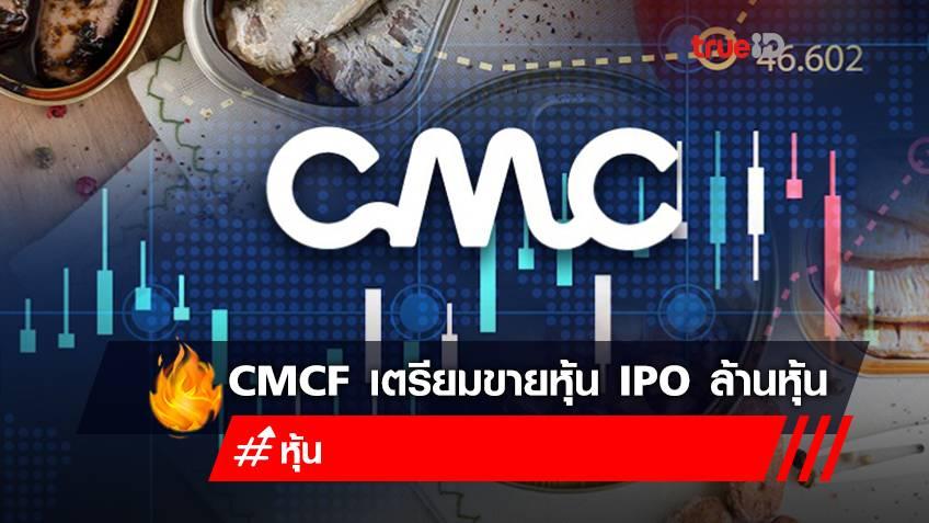 CMCF เตรียมขายหุ้น IPO 187.50 ล้านหุ้น หลัง ก.ล.ต.อนุมัติไฟลิ่ง
