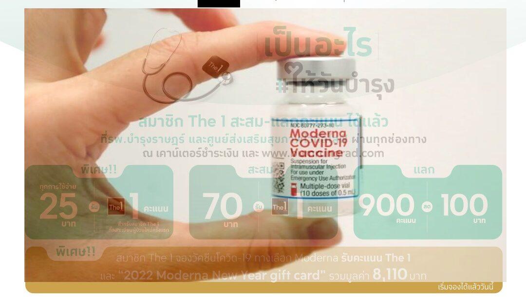 """""""The1"""" จับมือ """"รพ.บํารุงราษฎร์"""" มอบสิทธิพิเศษสมาชิกจองวัคซีนทางเลือก Moderna"""