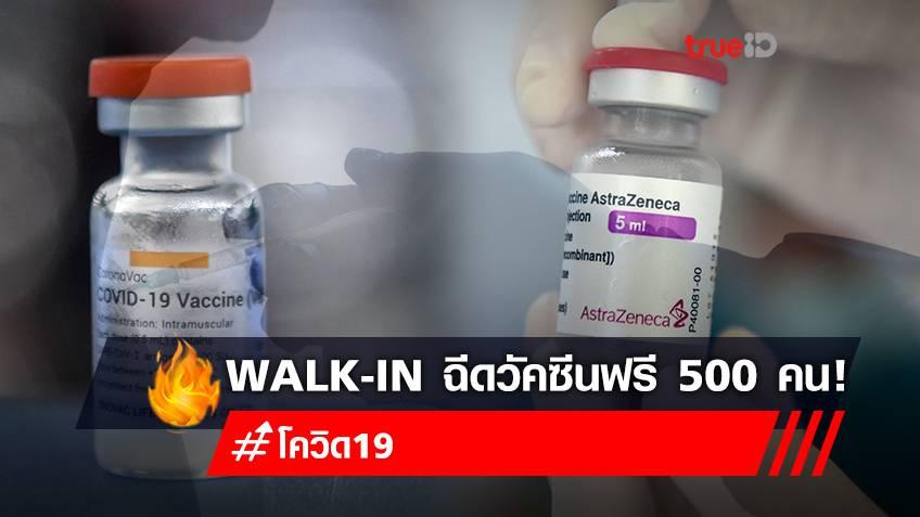 """สถานีกาชาดที่ 5 สวางคนิวาส เปิด walk-in ฉีดวัคซีน สูตร """"วัคซีนไขว้"""" ฟรี ทั้งคนไทยและต่างชาติ"""