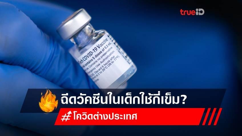 สำรวจต่างประเทศฉีดวัคซีนในเด็ก! โมเดลไหนเป็นอย่างไร ใช้กี่เข็ม?