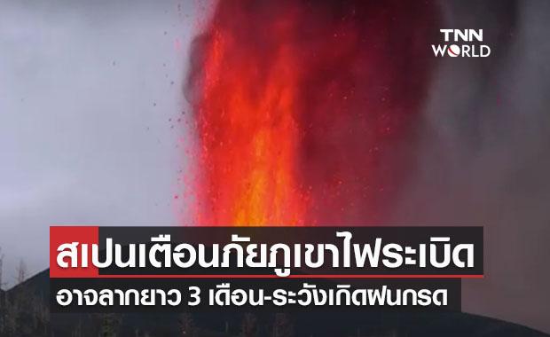สเปนประกาศเตือน! ภัยคุกคามจากภูเขาไฟระเบิดลากยาว 3 เดือน-ระวังฝนกรด