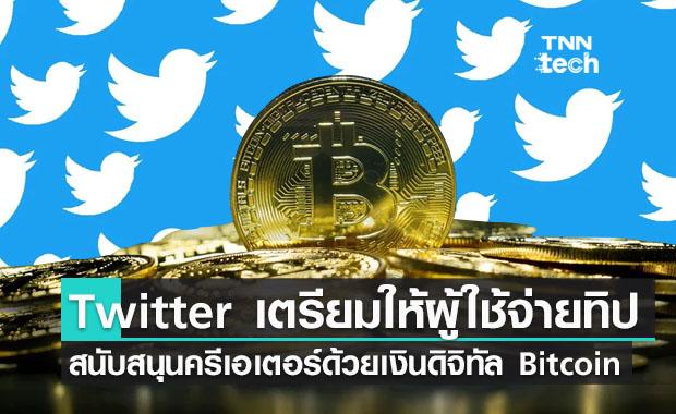 Twitter เตรียมให้ผู้ใช้จ่ายทิปสนับสนุนครีเอเตอร์ด้วยเงินดิจิทัล Bitcoin