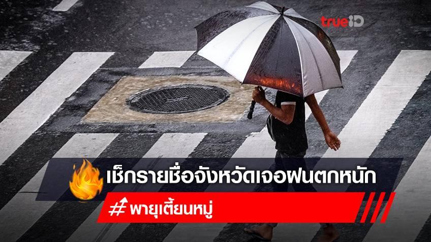 เตือนฉบับ4 'พายุเตี้ยนหมู่' กระทบไทย เช็กเลยรายชื่อจังหวัดเจอฝนตกหนัก