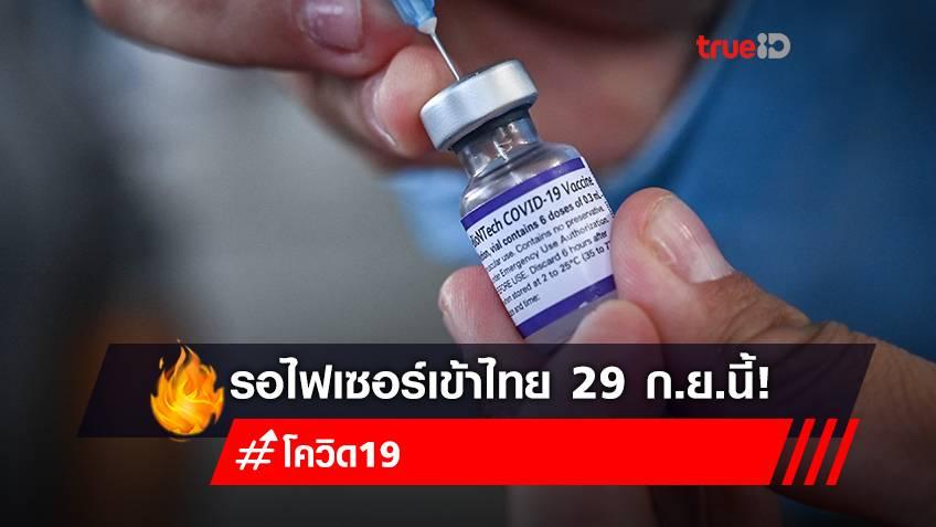 ดีเดย์ฉีดวัคซีนกระตุ้นเข็ม 3 วันแรก สธ.ยันไฟเซอร์ล็อตแรกถึงไทย 29 ก.ย.นี้!