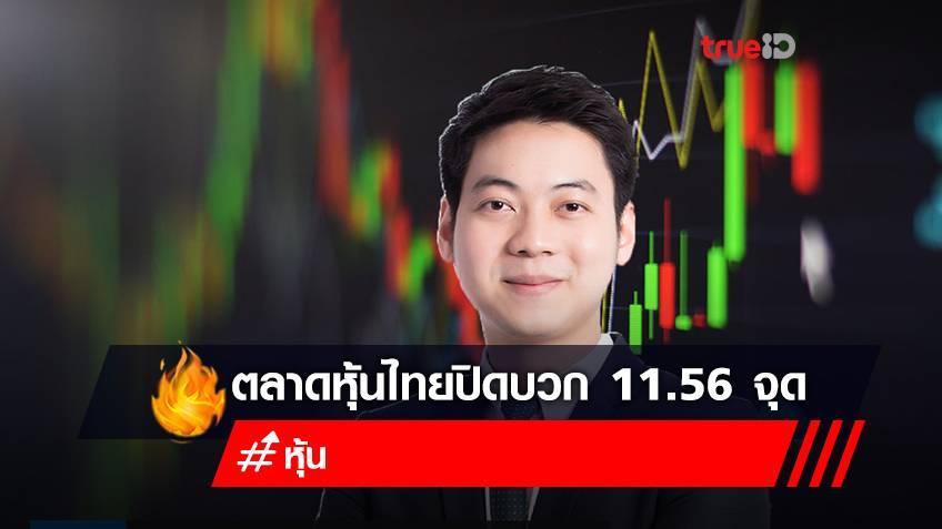หุ้นไทยเขียวยกแผง! มูลค่าซื้อขายพุ่งทุบสถิติใหม่รอบ 4 เดือน