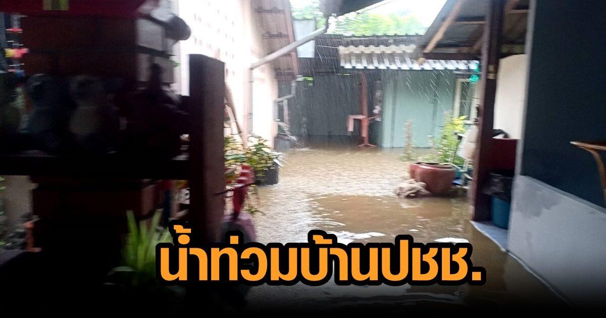 'ดอยอินทนนท์' ฝนตกหนัก 108 มม. น้ำหลากท่วมบ้านปชช. เตือนภาคเหนือระวังน้ำท่วมฉับพลัน
