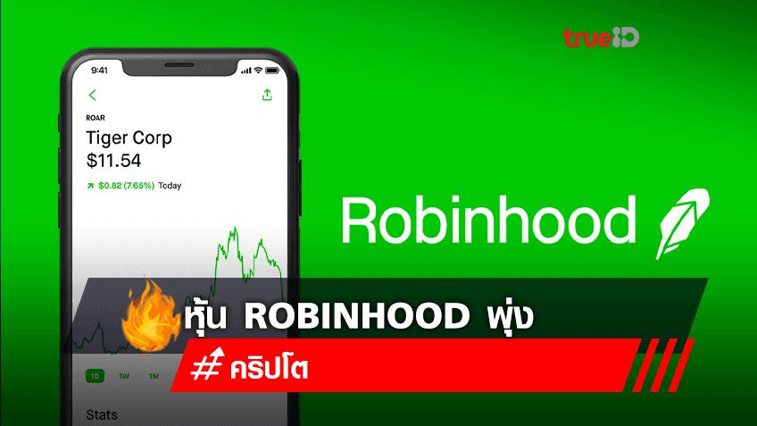 หุ้นของ Robinhood (HOOD) เพิ่มขึ้นท่ามกลางการทดสอบ Crypto Wallet