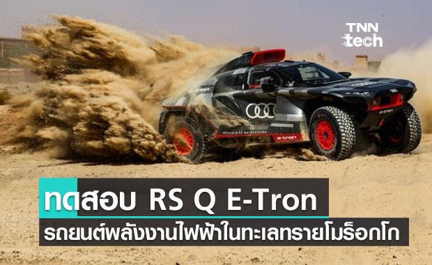 ทดสอบรถยนต์พลังงานไฟฟ้าไฮบริด RS Q e-tron ในทะเลทรายประเทศโมร็อกโก