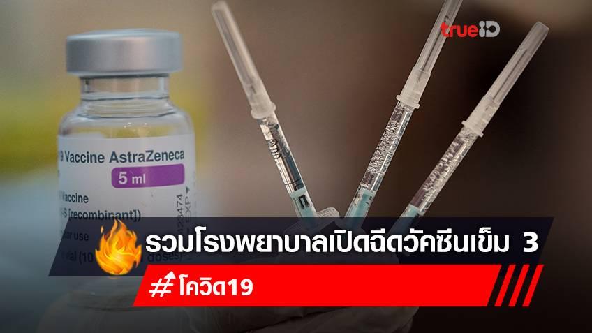 """เช็กที่นี่! โรงพยาบาลเปิดให้ฉีด """"วัคซีนเข็ม 3"""" เข็มกระตุ้น แบบ Walk-in และลงทะเบียนจองวัคซีน"""