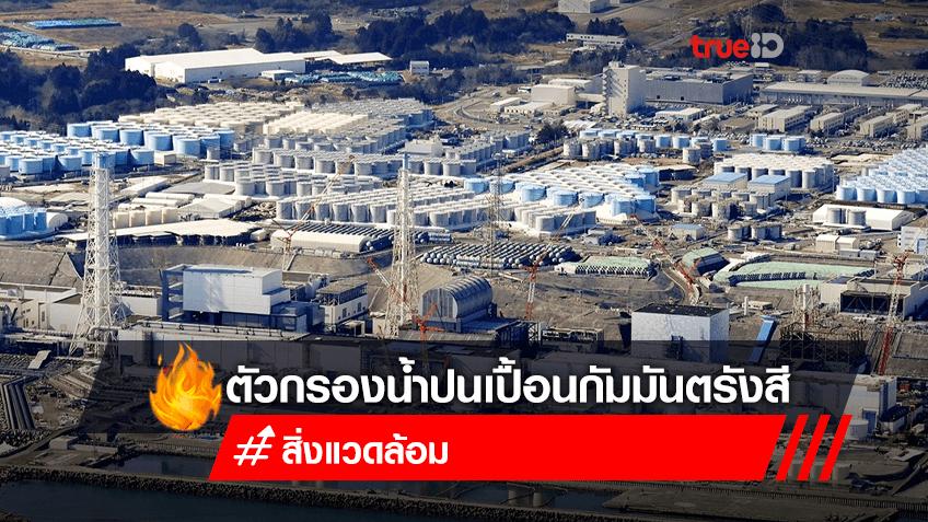 พบตัวกรองน้ำปนเปื้อนกัมมันตรังสี ในโรงไฟฟ้านิวเคลียร์ฟุกุชิมะของญี่ปุ่น