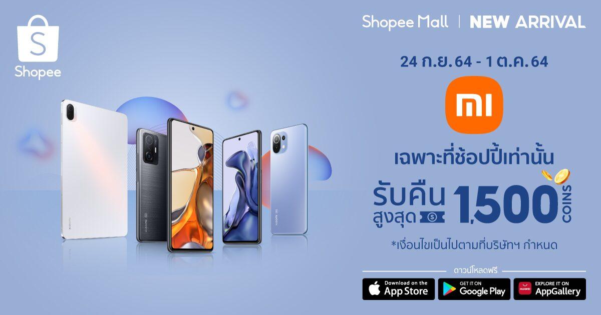 ช้อปปี้ จับมือ เสียวหมี่ จัดโปรเด็ดฉลองเปิดตัวซีรี่ส์ Xiaomi 11T