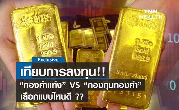 เทียบการลงทุน ทองคำแท่ง VS กองทุนทองคำ เลือกอันไหนดี??