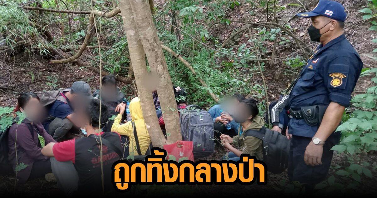 รวบ 10 ชาวเมียนมาถูกทิ้งกลางป่าชายแดน หมดแรง-อดข้าวหลายวัน เหตุนายหน้าไม่มารับ