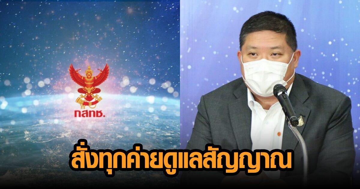 สำนักงาน กสทช. สั่งด่วน โอเปอเรเตอร์ทุกค่ายดูแลคุณภาพสัญญาณ รับมือ 'เตี้ยนหมู่' ถล่มไทย