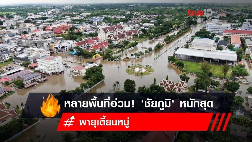 รวม  'พายุเตี้ยนหมู่' พายุเข้าไทยถล่มหลายพื้นที่ ชัยภูมิ หนักสุดรอบ 10 ปี