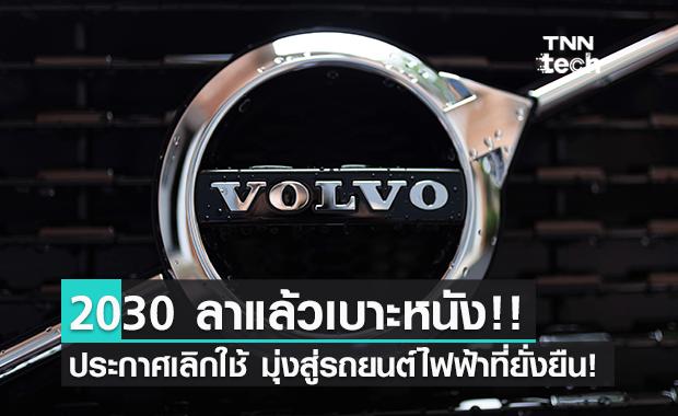 ลาแล้วเบาะหนัง! Volvo ตั้งเป้าเลิกใช้หนังสัตว์ภายในปี 2030