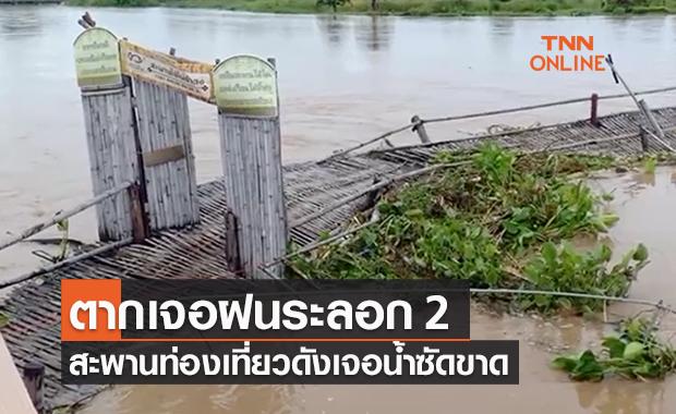 ฝนถล่มตากระลอก 2 สะพานไม้ไผ่แหล่งท่องเที่ยวดังน้ำซัดขาด