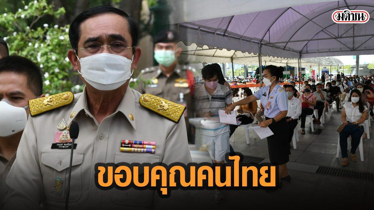 ประยุทธ์ ขอบคุณคนไทย ร่วมใจฉีดวัคซีนถวายเป็นพระราชกุศล วันเดียวทะลุ 1.2 ล้านโดส