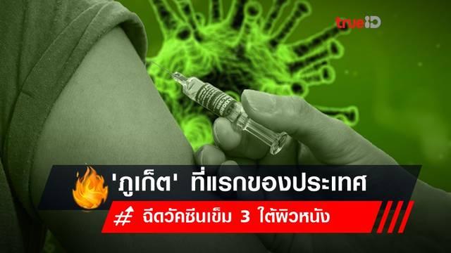 ภูเก็ตเริ่มฉีดวัคซีนเข็ม 3 ใต้ผิวหนังนำร่องที่แรกของประเทศ
